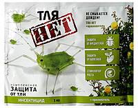 Инсектицид Тля нет 3 мл + прилипатель 10 мл