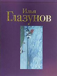 """Н.В. Геташвили """"Илья Глазунов. Альбом"""" (подарочное издание)"""