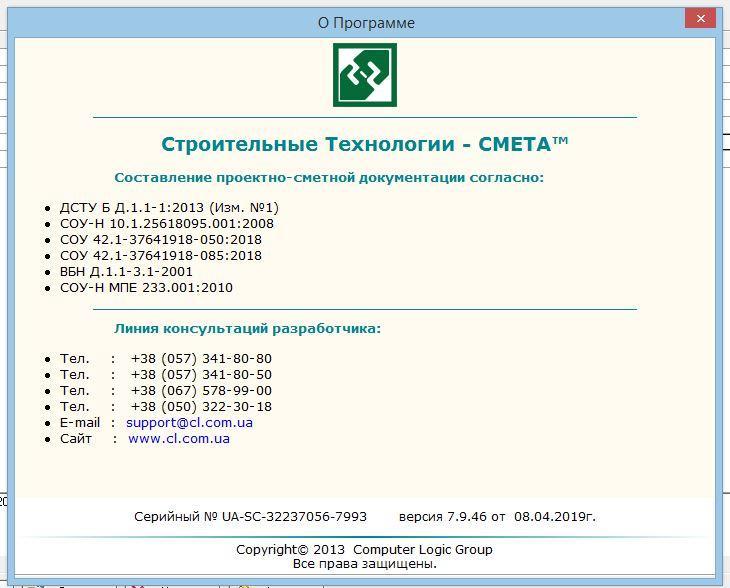 Составление сметы - Одесса