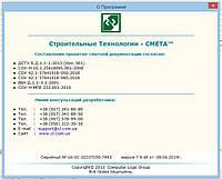 Составление сметы - Одесса, фото 1