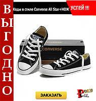 Кеды в стиле Converse All Star Low 35-45