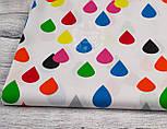 Отрез ткани хлопковая с цветными каплями на белом фоне (№ 902а), размер 50*160, фото 7
