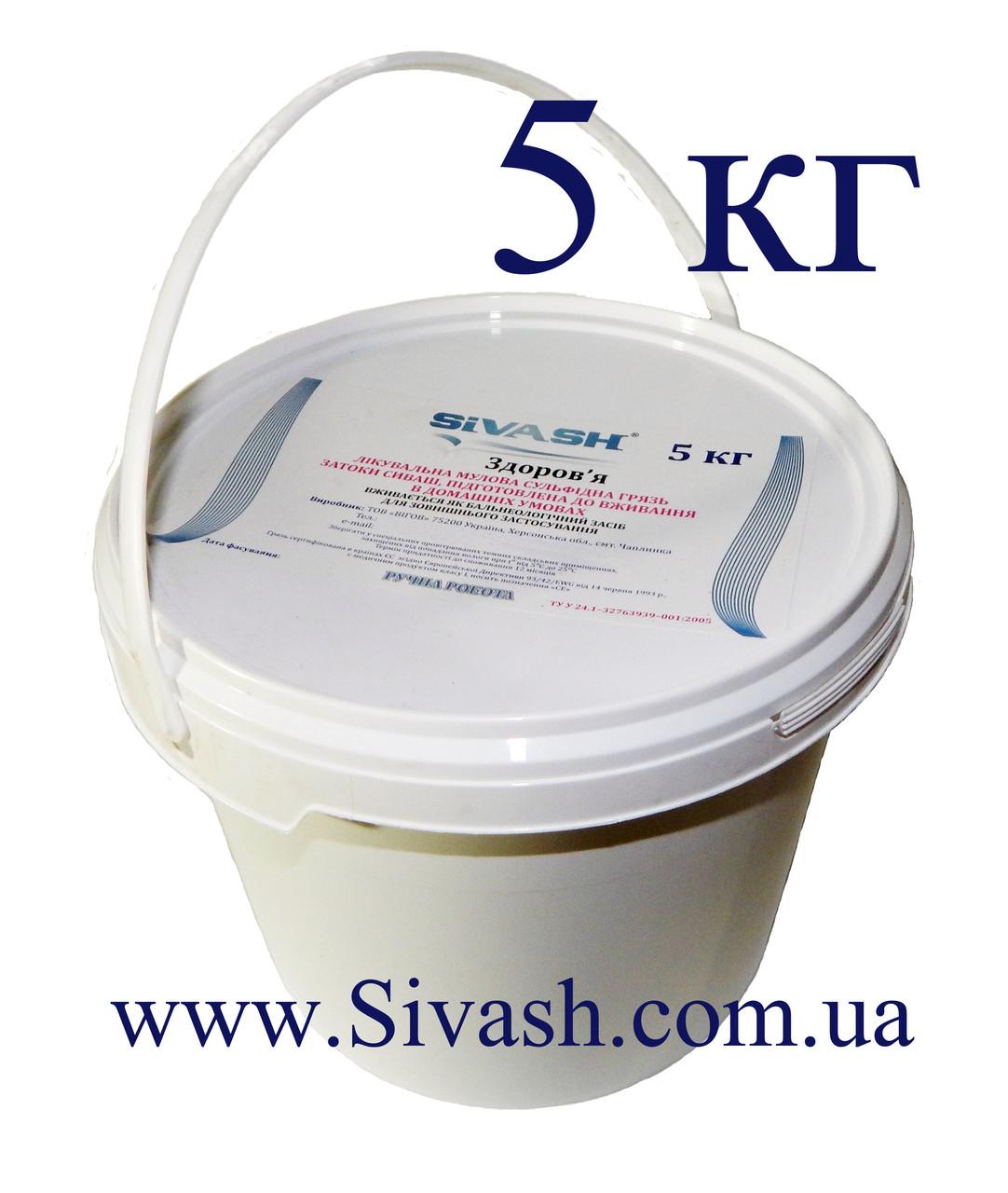 Грязь лечебная залива Сиваш 5 кг Целебная грязь имеет сертификат качества