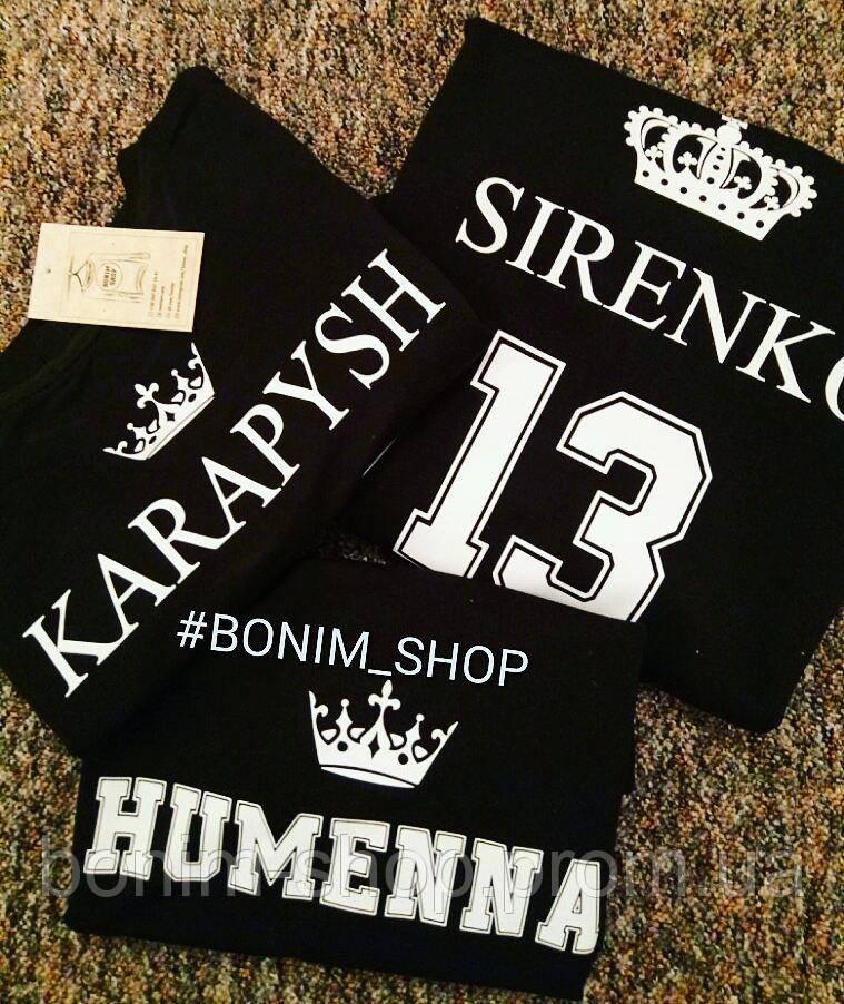 Черные женские свитшоты с коронами, именами и номерами