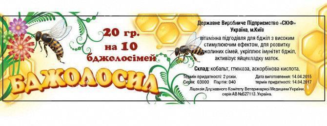 Бджолосил 20 гр. (стимулятор). Украина