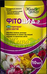 Фитоцид-Р для цветов 10 МЛ