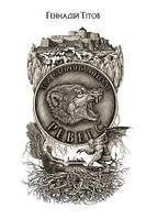 """Геннадій Тітов """"Три сторони медалі. Книга 2. Реверс"""""""