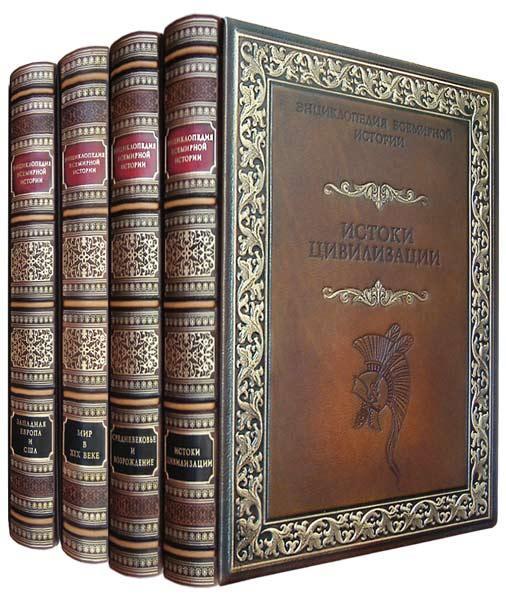 """Книги в шкіряній палітурці """"Енциклопедія всесвітньої історії"""" (4 томи)"""