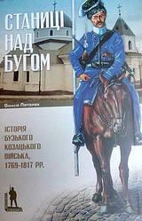 """Олексій Паталах """"Станиці над бугом. Історія бузького козацького війська 1769-1817 рр."""""""