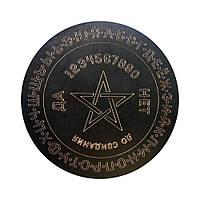 Круглая спиритическая доска Пентаграмма Черная, фото 1