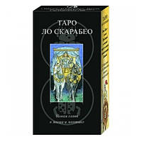 Таро Ло Скарабео | Lo Scarabeo Tarot (на русском)