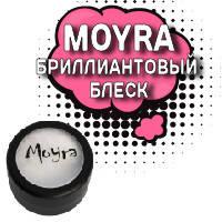 Бриллиантовый блеск ТМ Moyra