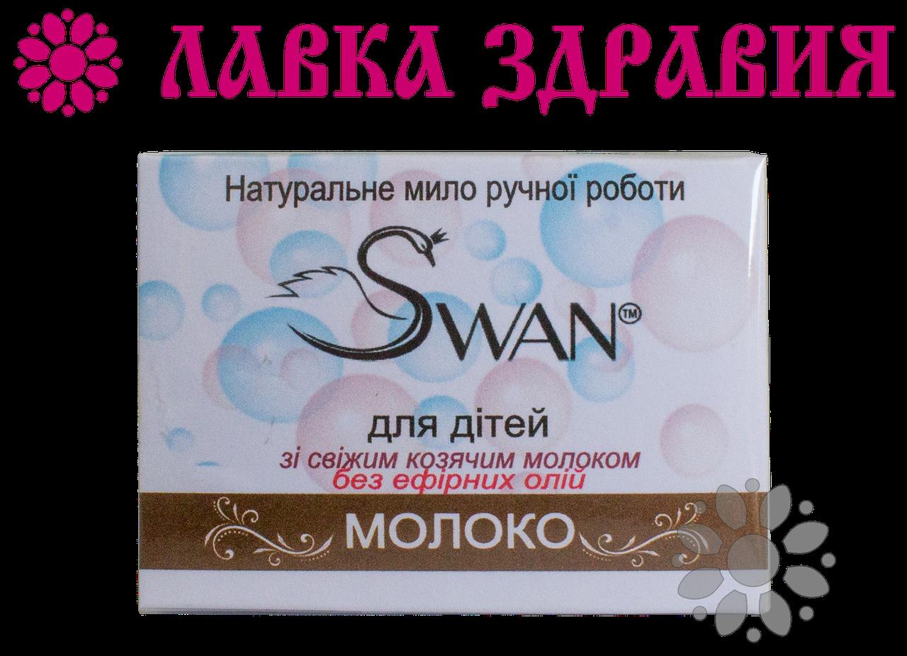 Натуральное детское мыло ручной работы Молоко, 60 г, Swan