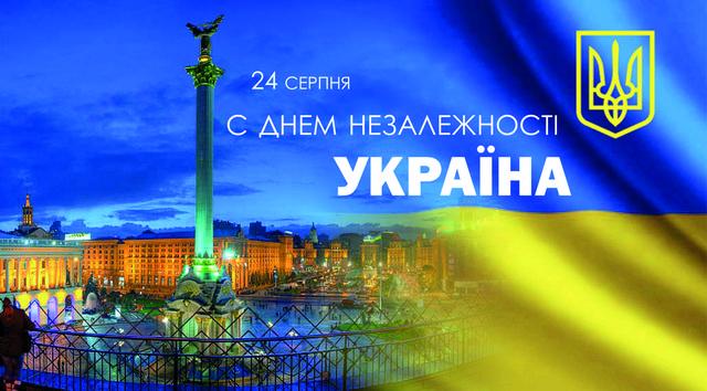 """Компания """"УкрСтандартПак"""" поздравляет Вас с Днем независимости Украины!"""
