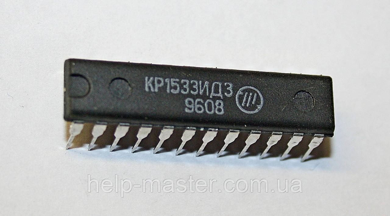 Микросхема КР1533ИД3 (DIP-24)