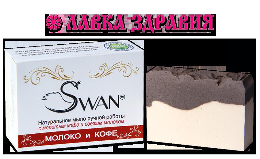 Натуральное мыло ручной работы Молоко и кофе, 90 г, Swan