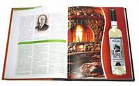 Бренди. Мировая энциклопедия