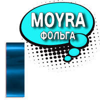 Фольга Moyra Magic Foil