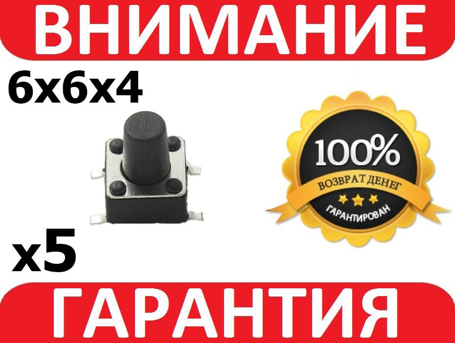 Кнопка микровыключатель SMD 4 контакта 6х6х4 5шт
