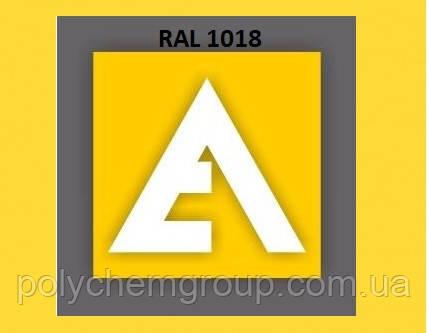 Порошковая Краска ETIKA RAL 1018 Матовый (Полиэфирная основа)