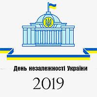 Искренне поздравляем вас с нашим национальным праздником – Днем независимости Украины