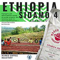 Арабіка Ефіопія кава в зернах 1 кг Марко Кофі свіже обсмаження
