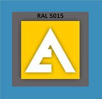 Порошковая Краска ETIKA RAL 5015 Матовый (Полиэфирная основа)
