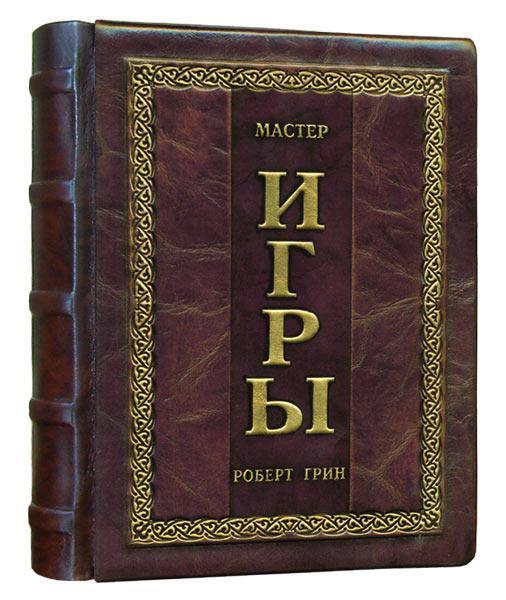 """Книга в шкіряній палітурці """"Майстер гри"""" Роберт Грін"""