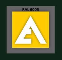 Порошкова Фарба ETIKA RAL 6005 Шагрень (Поліефірна основа)