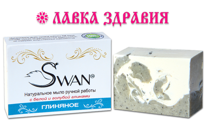 Натуральное мыло ручной работы Глиняное, 85 г, Swan