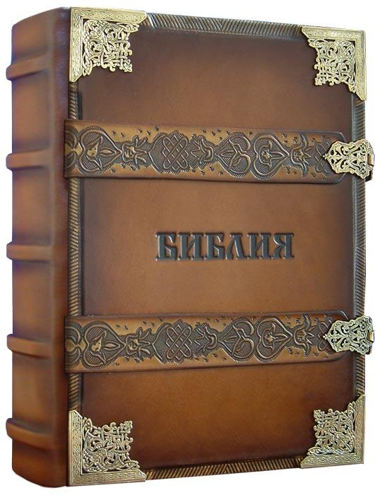 Библия большая в кожаном переплете на замках декорирована латунными накладками