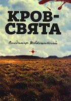 """Володимир Шовкошитний """"Кров-свята"""""""