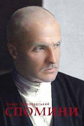 """Павло Скоропадський """"Спомини"""" (подарункове видання)"""