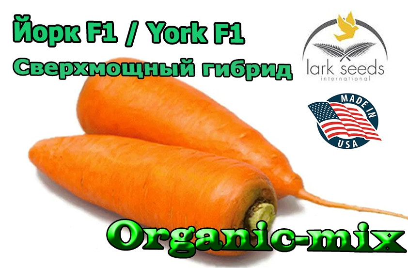 Сверхмощный гибрид моркови Йорк F1 / York F1 от ТМ Lark Seeds (США) , 25 000 семян, фракция 1,8-2,0 мм