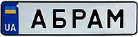 Номер на коляску АБРАМ, 28 × 7.5 см, Це Добрий Знак