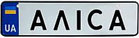 Номер на коляску АЛІСА, 28 × 7.5 см, Це Добрий Знак