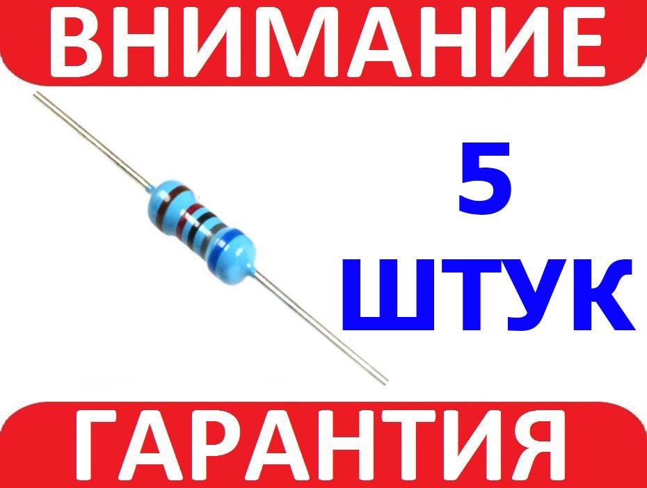Резистор 0.25W 1M, 1МОм 0.25Вт 1%  5ШТ
