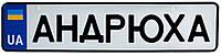 АНДРЮХА, номер на коляску, 31 × 7.5 см, Це Добрий Знак