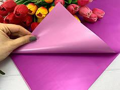 Калька для упаковки цветов двусторонняя розово-малиновая непрозрачная 60*60 см, 20 листов