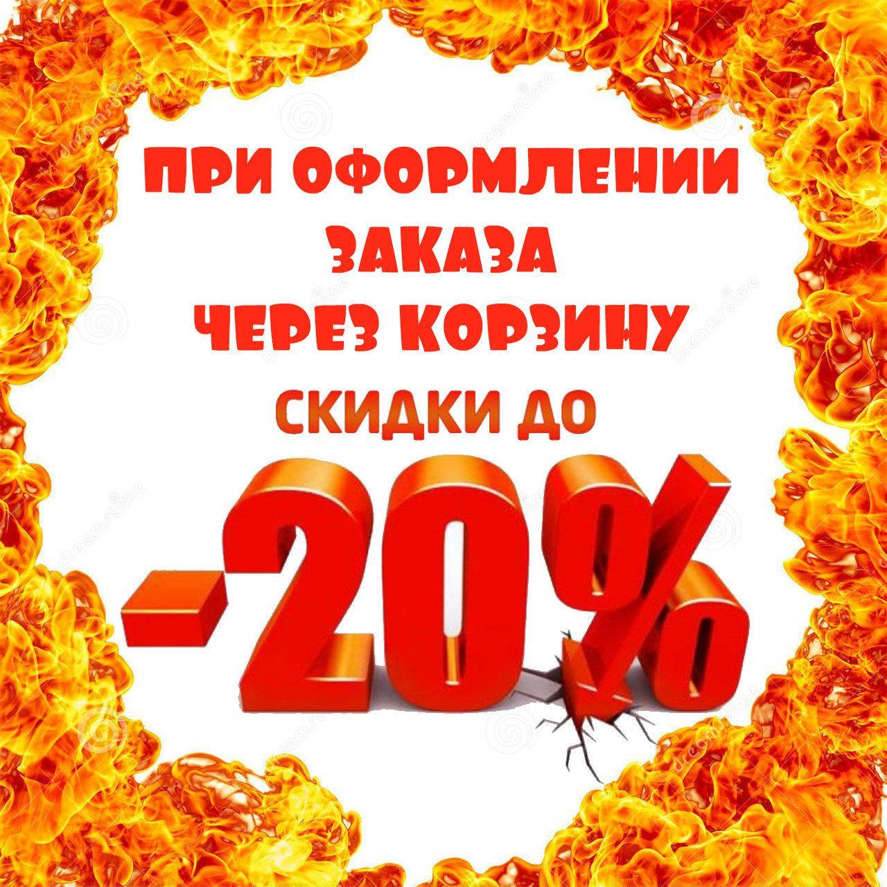 +++СКИДКА 15-20% В ПОДАРОК