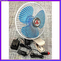 Вентилятор на прищепке работает от розетки 220V и от прикуривателя 12V