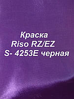 Краска оригинальная Riso RZ/EZ S-4253E черная