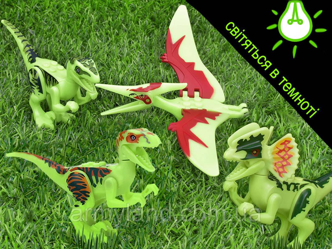 Набор №9 Динозавров 4шт светятся в темноте Конструктор, аналог Лего