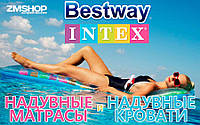 Надувные матрасы и кровати INTEX и BESTWAY в ZMShop