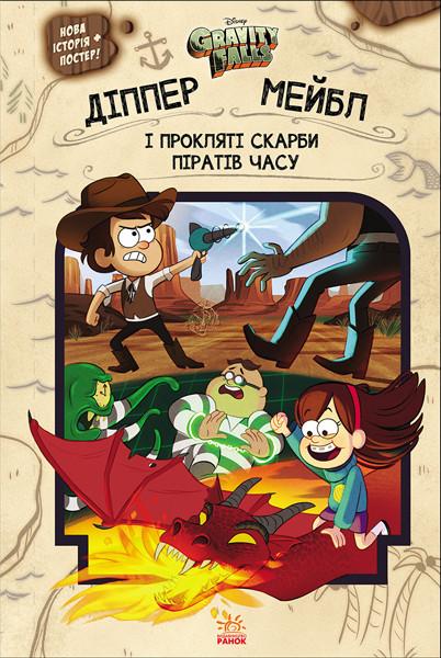 Гравіті Фолз. Діппер, Мейбл і прокляті скарби піратів часу. Gravity falls Disney.