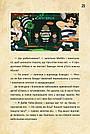 Гравіті Фолз. Діппер, Мейбл і прокляті скарби піратів часу. Gravity falls Disney., фото 7