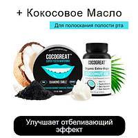 Зубной порошок Cocogreat для отбеливания зубов кокосовым углем и кокосовое масло R150550 (SKU777)