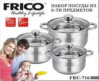 Набор кастрюль FRICO FRU-716, 6 предметов (5.1, 6.5, 8.2 л.), доставка из Киева