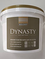 Интерьерная краска Kolorit Dynasty (база «А») 2.7 литров