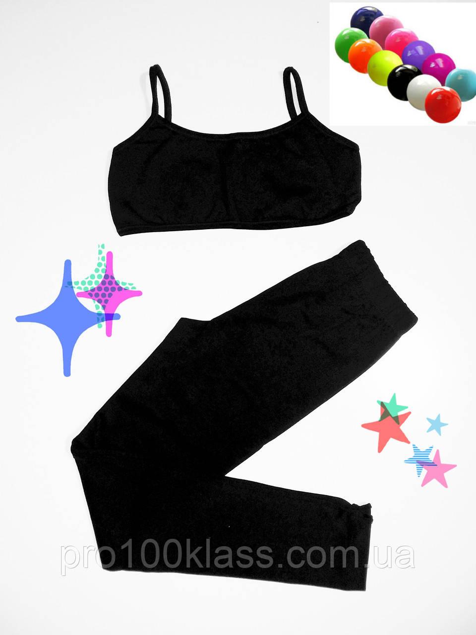 Спортивный комплект одежды для гимнастики и хореографии